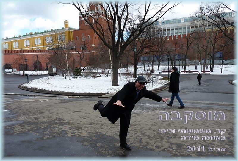 מוסקבה 2011