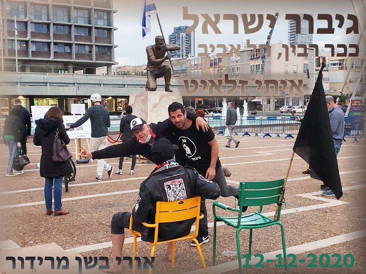 גיבור ישראל איתי זלאייט