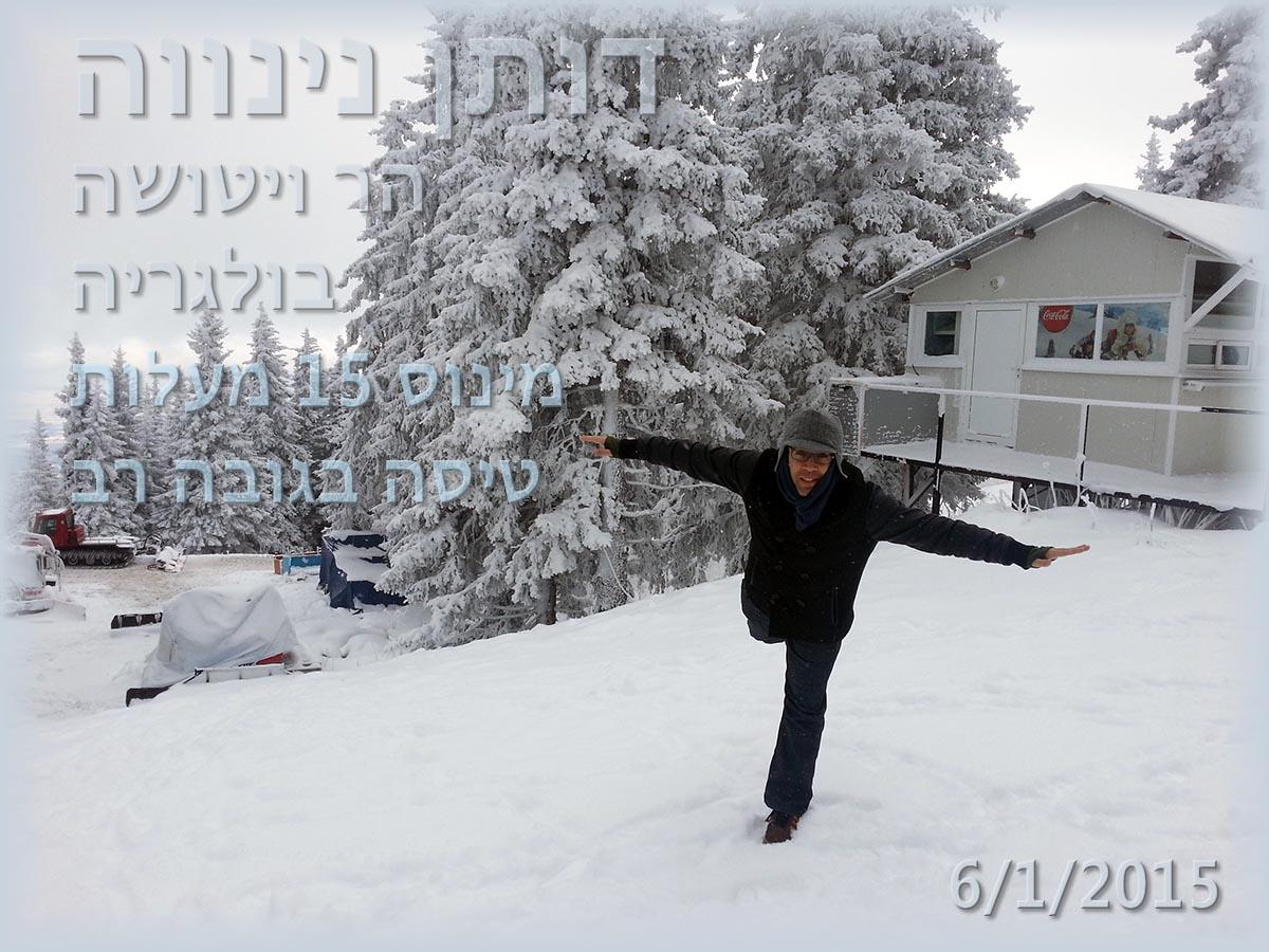 דותן נינוה אווירון בולגריה