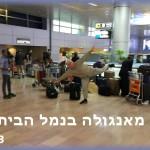 exodos דיקמן אוירון נמל תעופה בן-גוריון