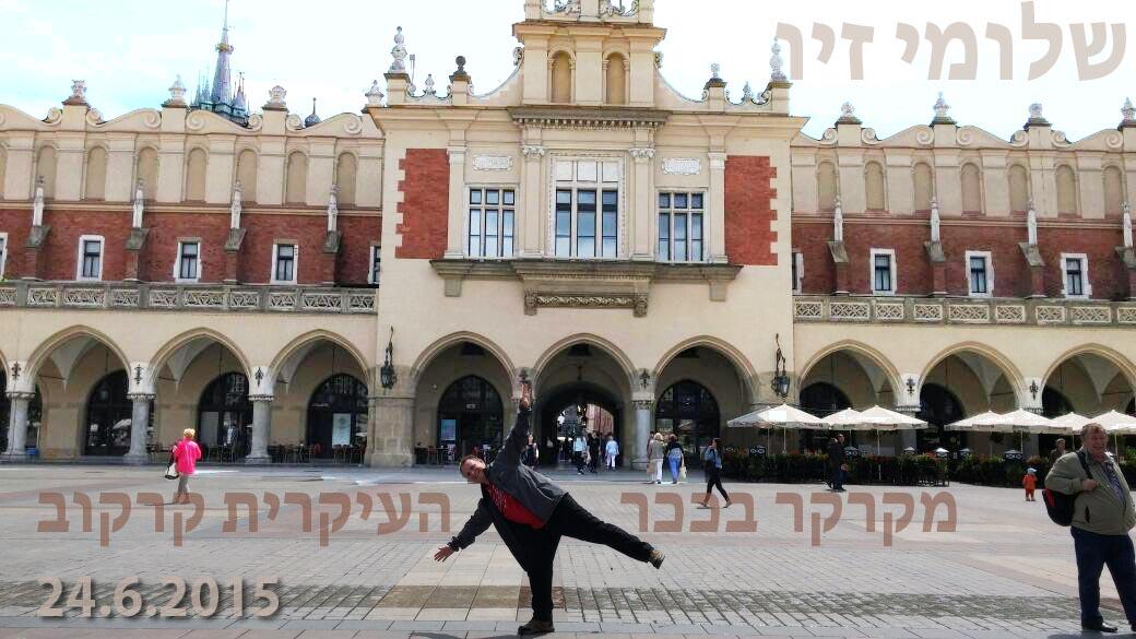 שלומי זיו עושה דווארות בככר העיר קרקוב