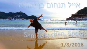 אייל תנחום בן יהודה