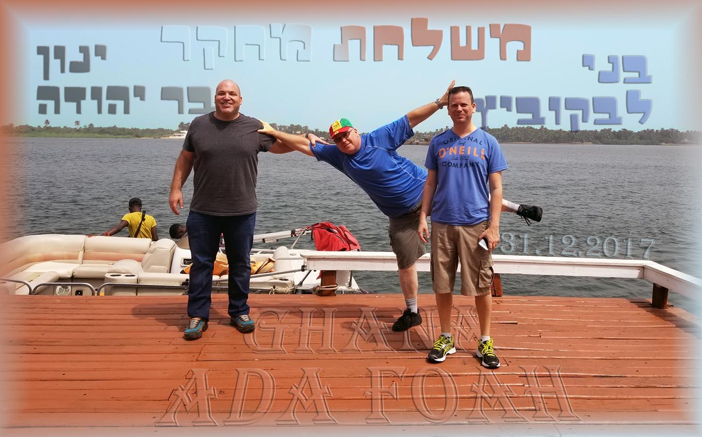 ינון בר יהודה בני לבקוביץ
