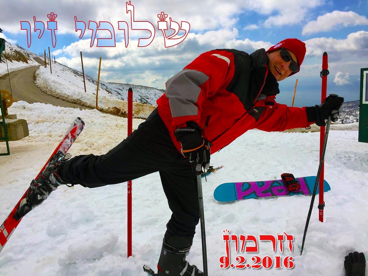 שלומי זיו סקי