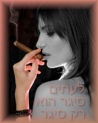 לעתים סיגר