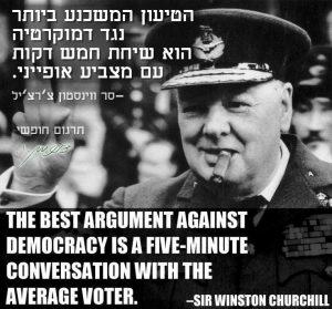 צ'רצ'יל דמוקרטיה