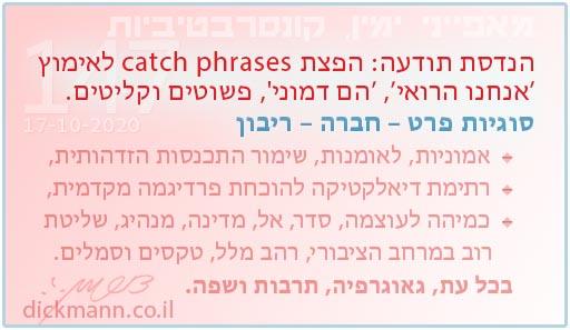הנדסת תודעה catch phrases