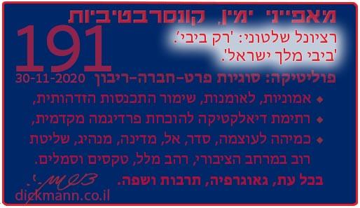 ביבי מלך ישראל